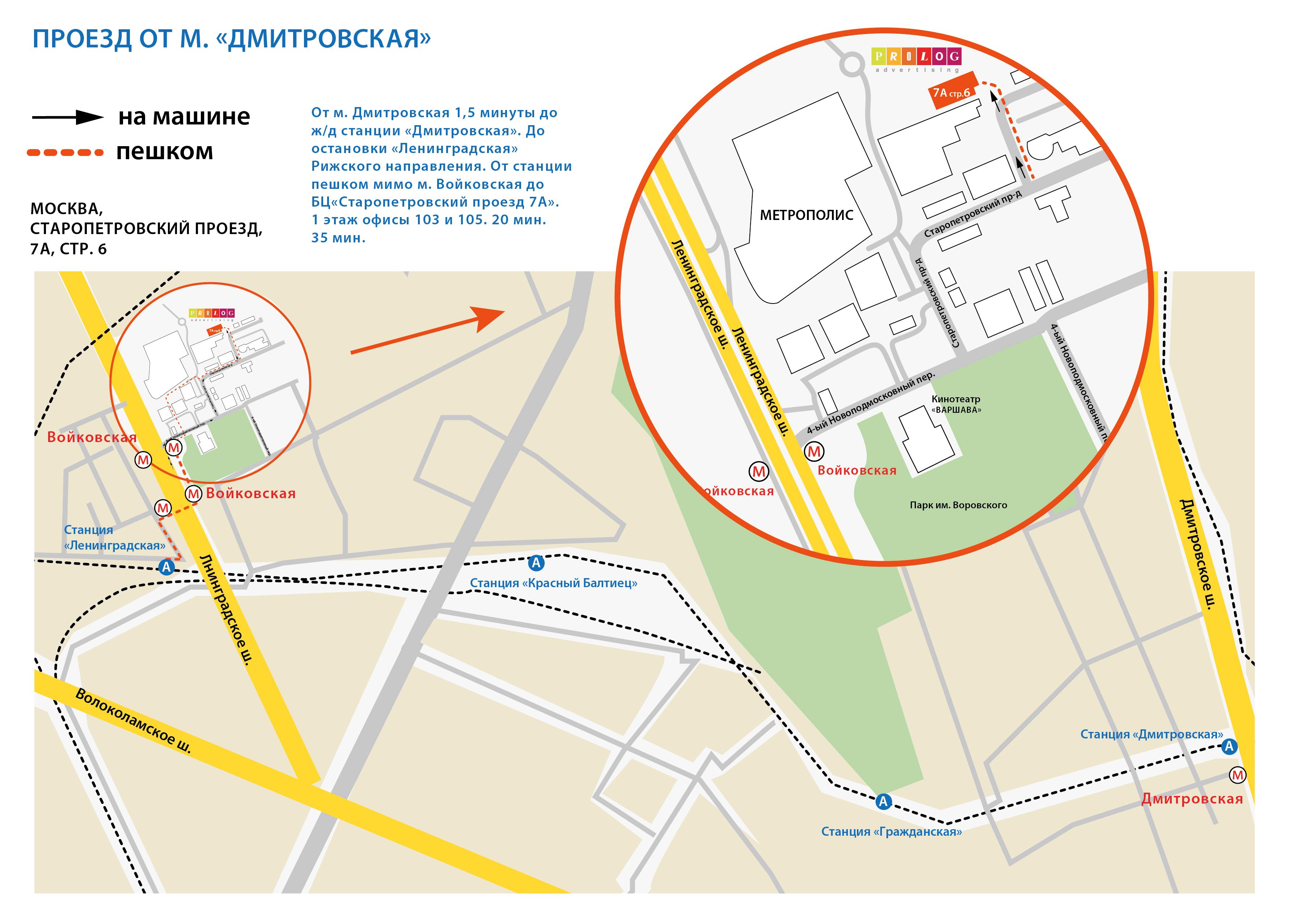 Тк мтк дмитровское шоссе схема проезда